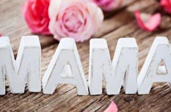 26.11.2018 г. Отмечаем День матери