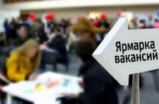 13.11. 2018 Участие в Ярмарке вакансий для людей, испытывающих трудности в поиске работы