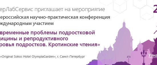 29.11.2019 г. III Научно-практическая конференция «Современные проблемы подростковой медицины и репродуктивного здоровья подростков. Кротинские чтения»