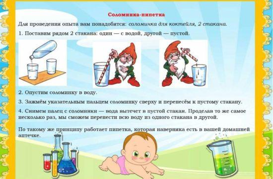 Осваиваем увлекательные эксперименты для детей
